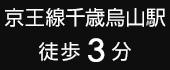 京王線千歳鳥山駅徒歩3分