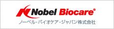 Nobel Biocare社